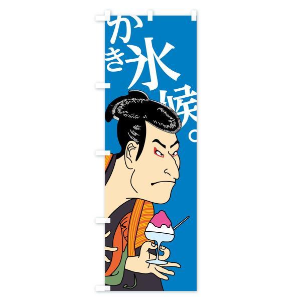 のぼり旗 カキ氷候|goods-pro|03
