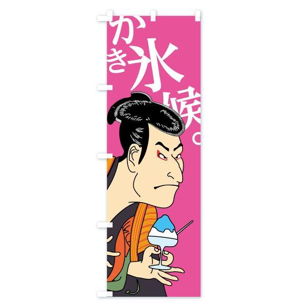 のぼり旗 カキ氷候|goods-pro|04