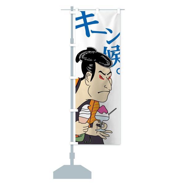 のぼり旗 キーン候|goods-pro|13