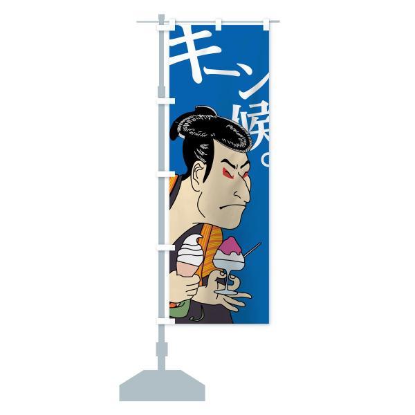 のぼり旗 キーン候|goods-pro|14