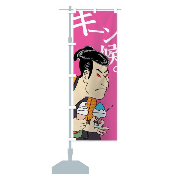 のぼり旗 キーン候|goods-pro|15