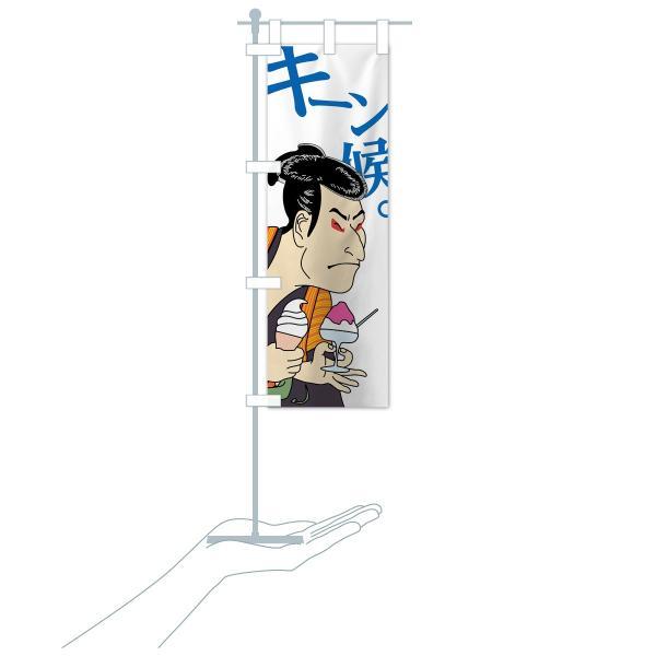 のぼり旗 キーン候|goods-pro|16