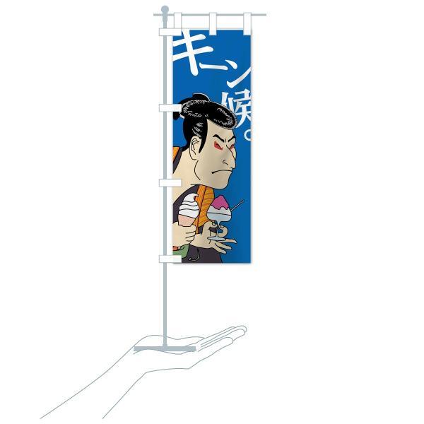 のぼり旗 キーン候|goods-pro|17