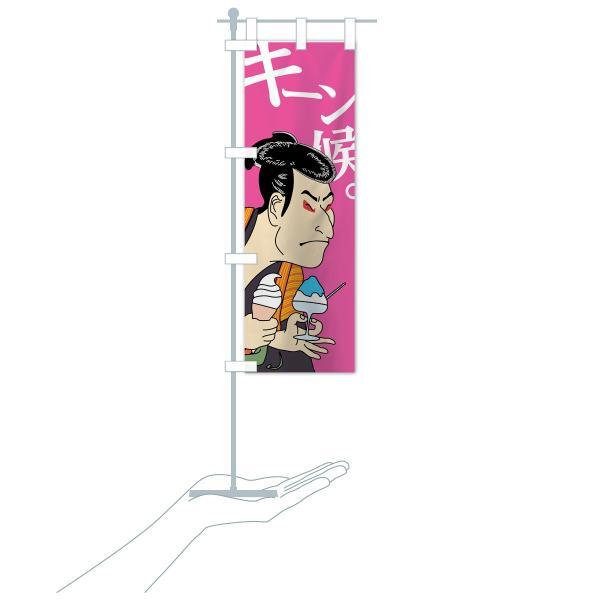 のぼり旗 キーン候|goods-pro|20