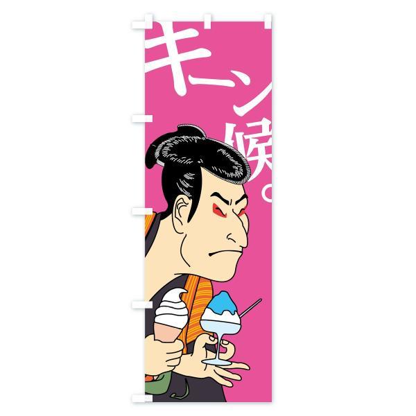 のぼり旗 キーン候|goods-pro|04