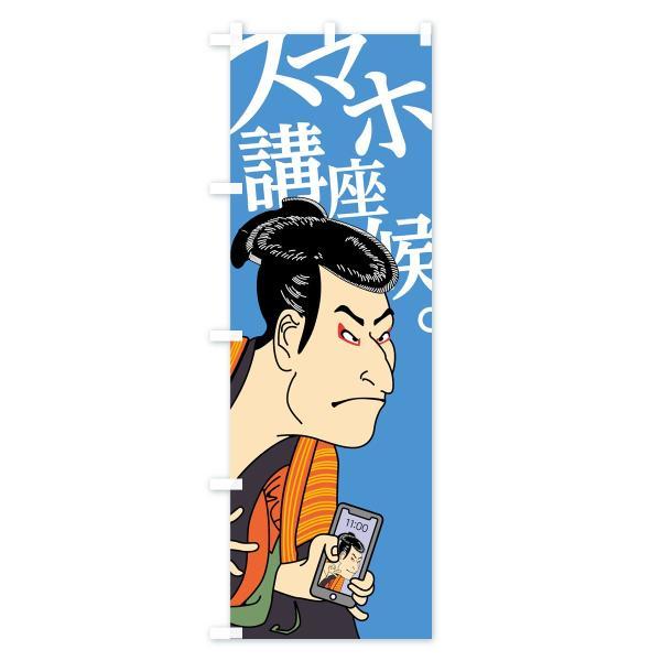 のぼり旗 スマホ講座候 goods-pro 02