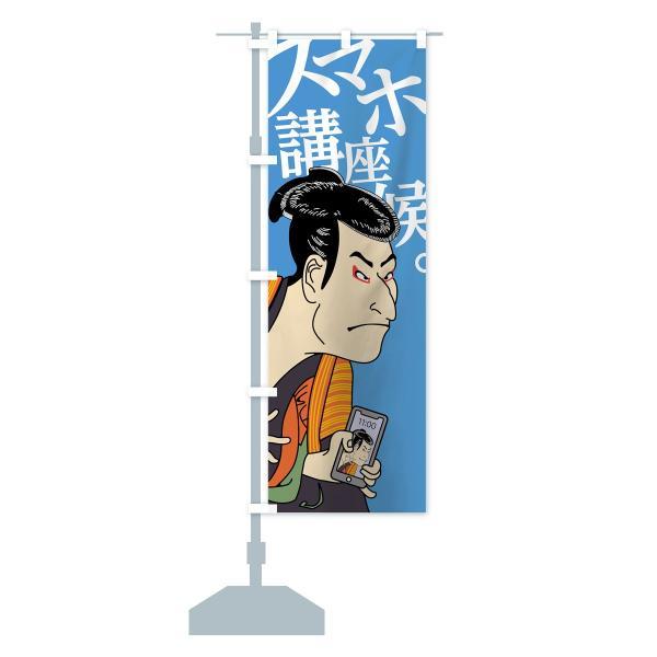のぼり旗 スマホ講座候 goods-pro 13