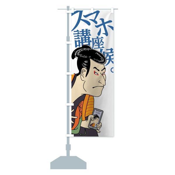 のぼり旗 スマホ講座候 goods-pro 14