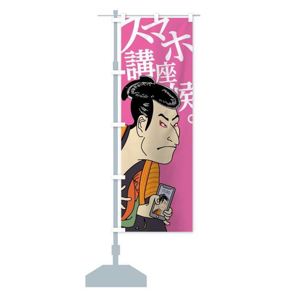 のぼり旗 スマホ講座候 goods-pro 15