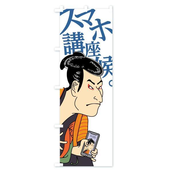 のぼり旗 スマホ講座候 goods-pro 03