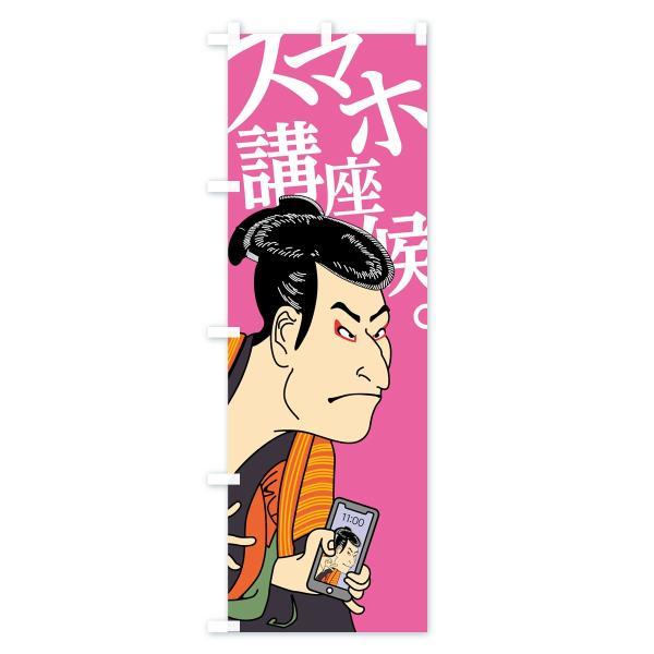 のぼり旗 スマホ講座候 goods-pro 04