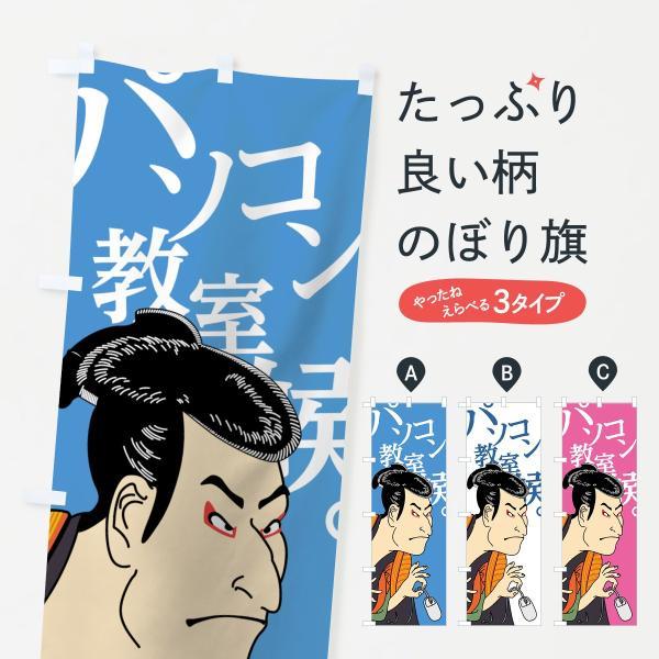 のぼり旗 パソコン教室候 goods-pro