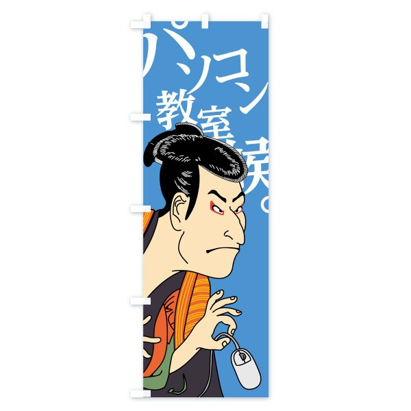 のぼり旗 パソコン教室候 goods-pro 02