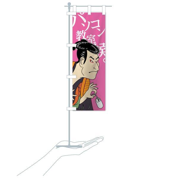 のぼり旗 パソコン教室候 goods-pro 20