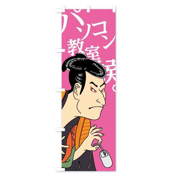 のぼり旗 パソコン教室候 goods-pro 04