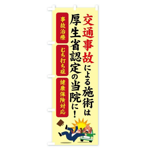 のぼり旗 交通事故治療|goods-pro|03