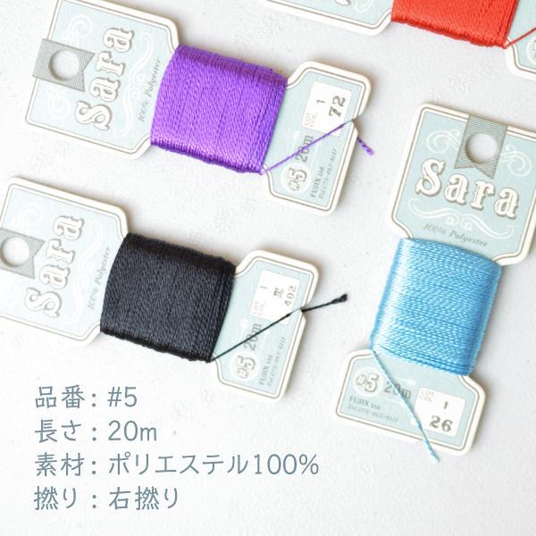 Sara 手縫いステッチ糸 20m フジックス goods-pro 04