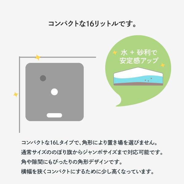 「黒」 のぼりポールスタンド 16L 注水台角型 黒|goods-pro|05