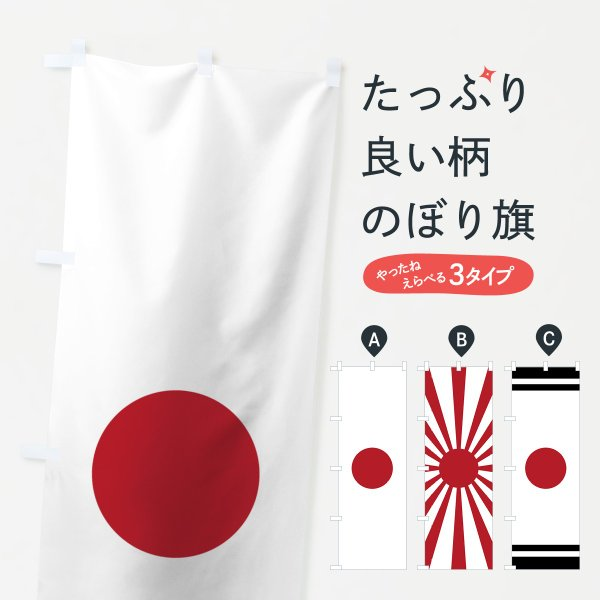 のぼり旗 日本国旗|goods-pro