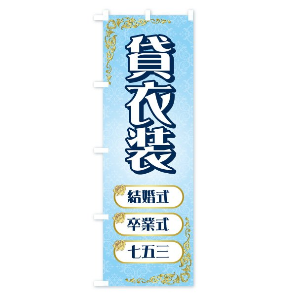のぼり旗 貸衣装|goods-pro|02