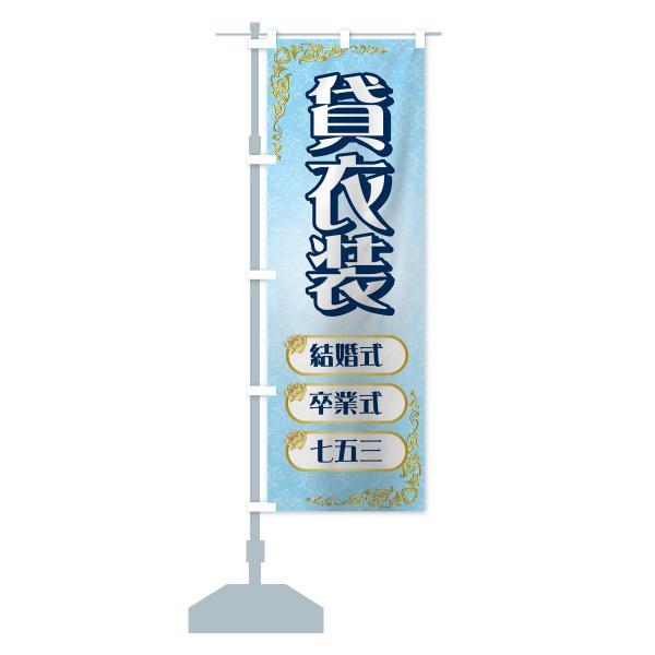 のぼり旗 貸衣装 goods-pro 13