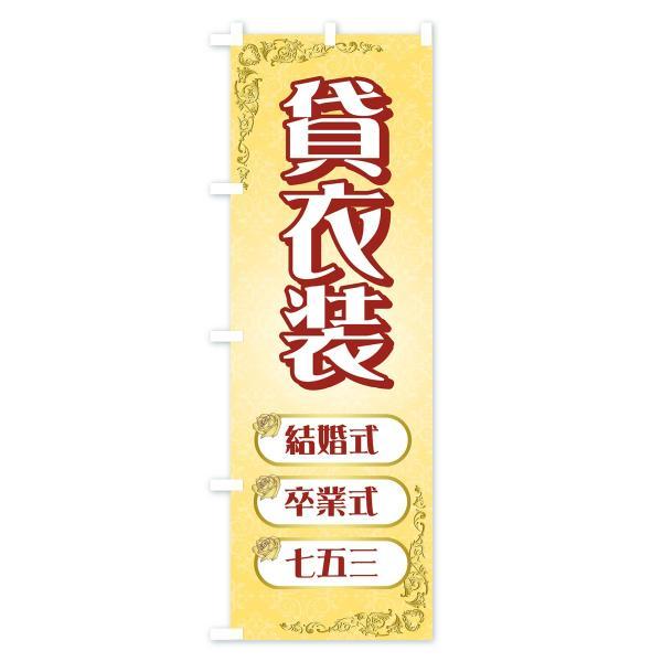 のぼり旗 貸衣装|goods-pro|03
