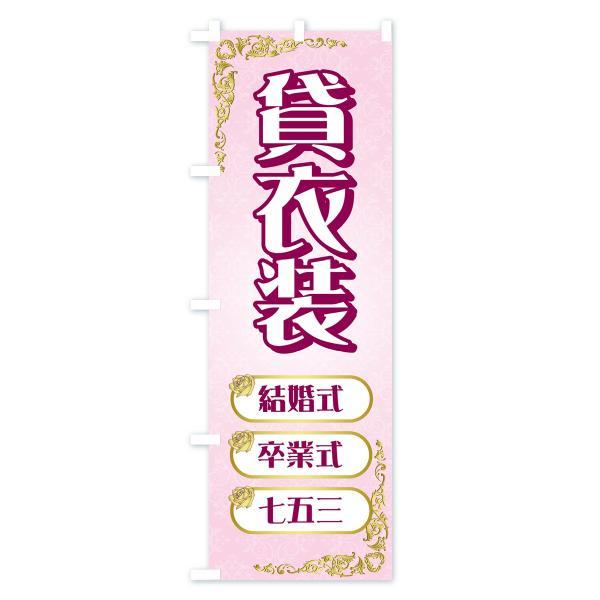 のぼり旗 貸衣装|goods-pro|04