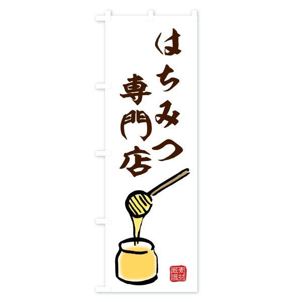 のぼり旗 はちみつ専門店|goods-pro|02