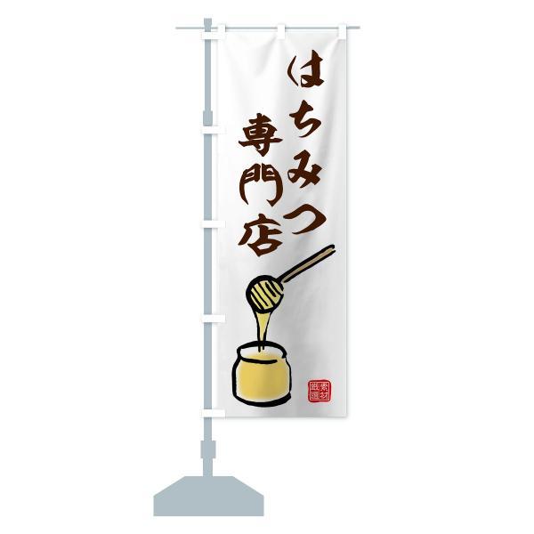 のぼり旗 はちみつ専門店|goods-pro|13