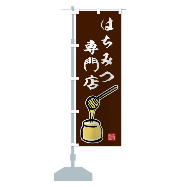 のぼり旗 はちみつ専門店|goods-pro|14