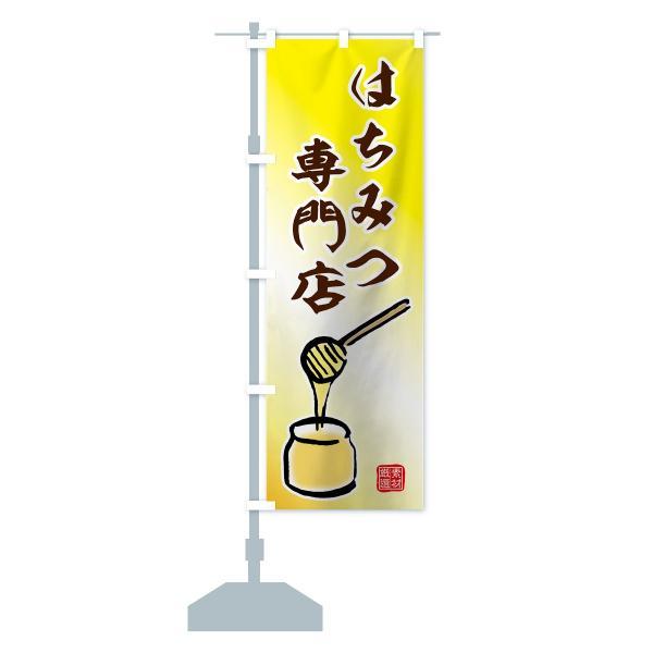 のぼり旗 はちみつ専門店|goods-pro|15