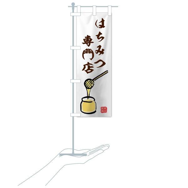 のぼり旗 はちみつ専門店|goods-pro|16