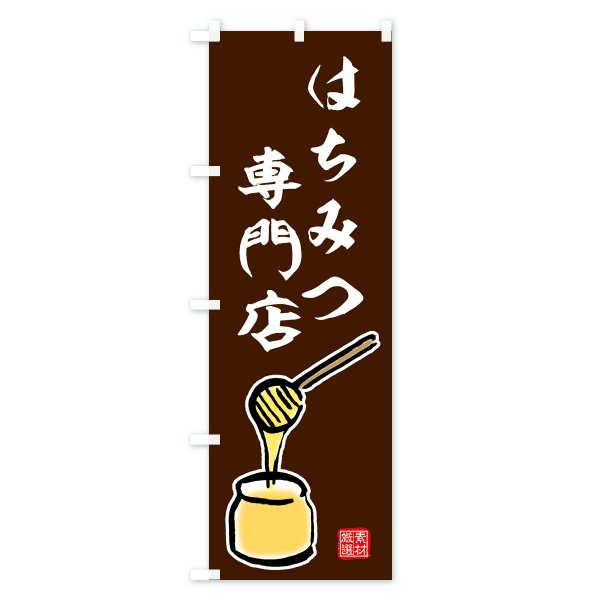 のぼり旗 はちみつ専門店|goods-pro|03