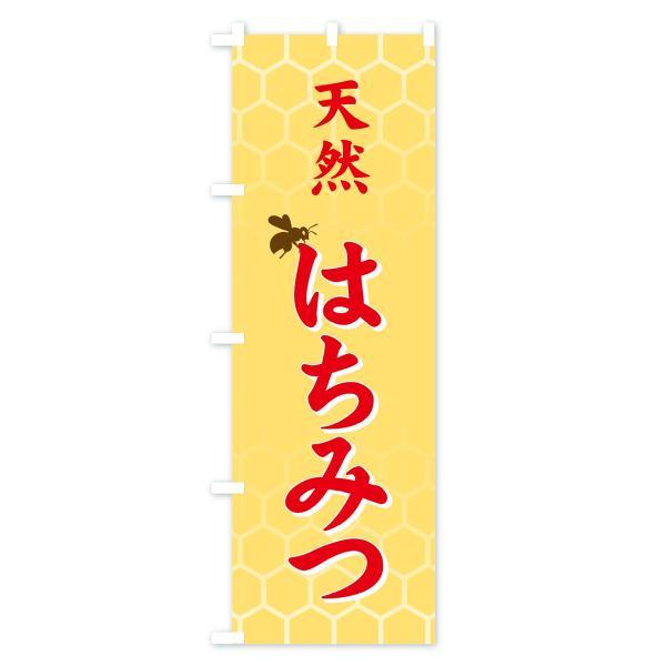 のぼり旗 はちみつ|goods-pro|02