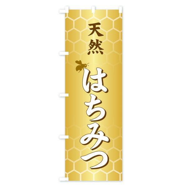 のぼり旗 はちみつ|goods-pro|03