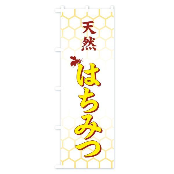 のぼり旗 はちみつ|goods-pro|04