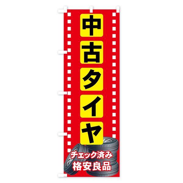 のぼり旗 中古タイヤ|goods-pro|02