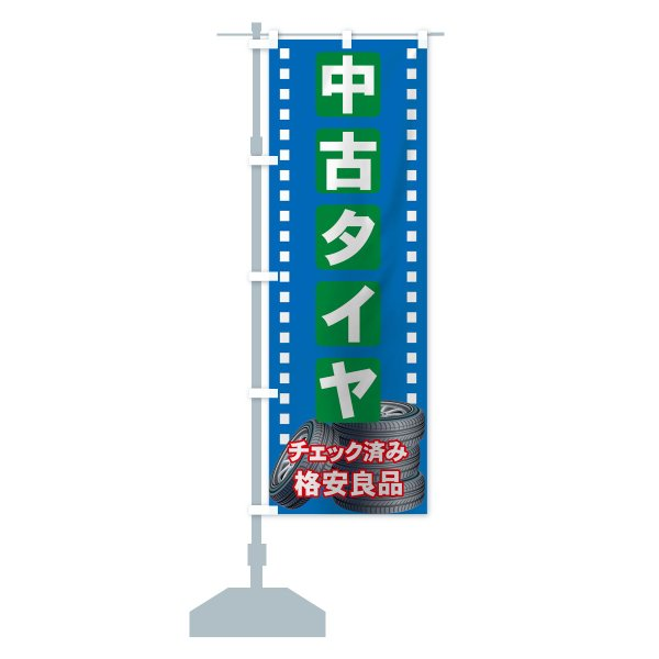 のぼり旗 中古タイヤ|goods-pro|15