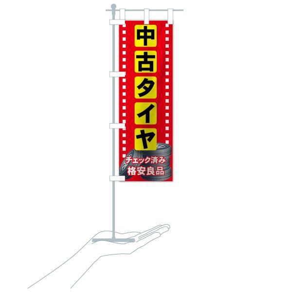 のぼり旗 中古タイヤ|goods-pro|16