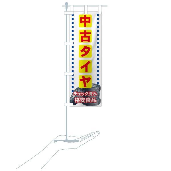 のぼり旗 中古タイヤ|goods-pro|17