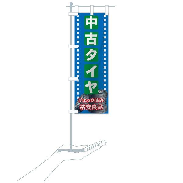のぼり旗 中古タイヤ|goods-pro|18