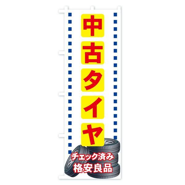 のぼり旗 中古タイヤ|goods-pro|03