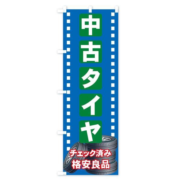 のぼり旗 中古タイヤ|goods-pro|04