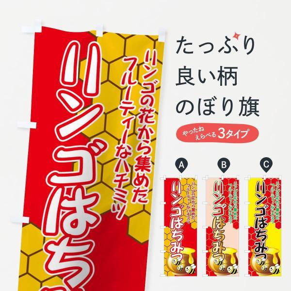 のぼり旗 リンゴはちみつ|goods-pro