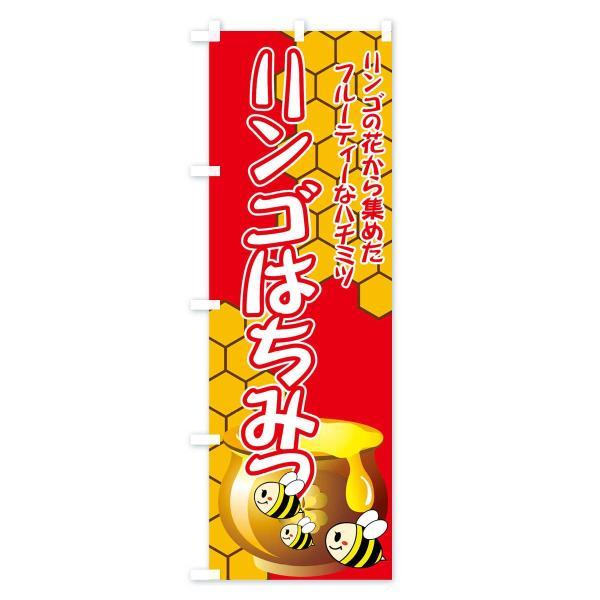 のぼり旗 リンゴはちみつ|goods-pro|02