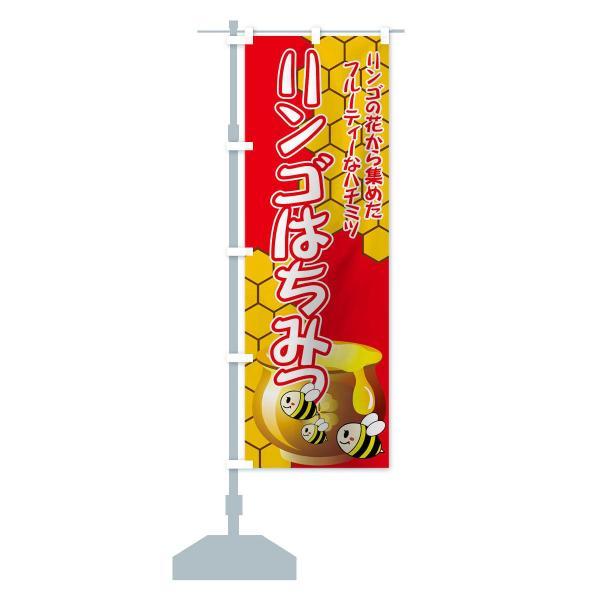 のぼり旗 リンゴはちみつ|goods-pro|13
