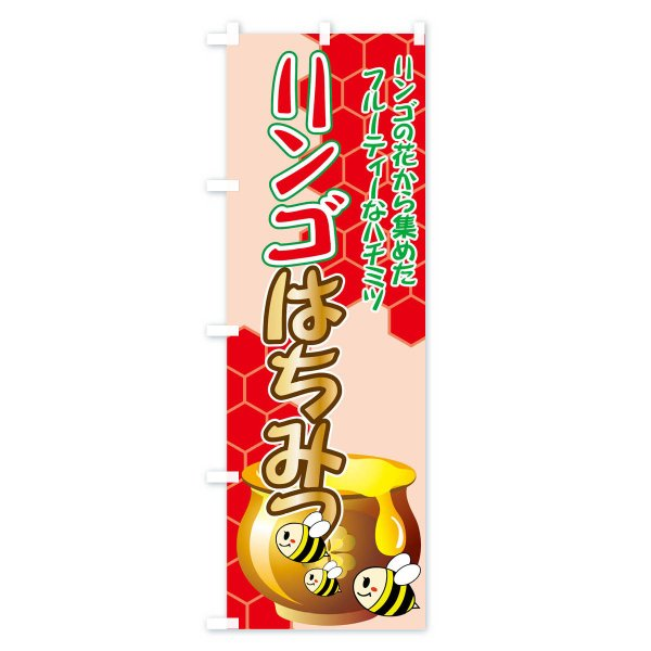 のぼり旗 リンゴはちみつ|goods-pro|03