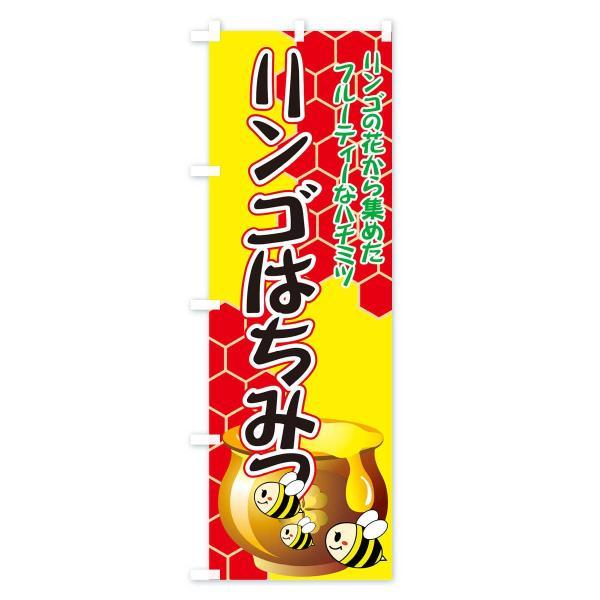 のぼり旗 リンゴはちみつ|goods-pro|04