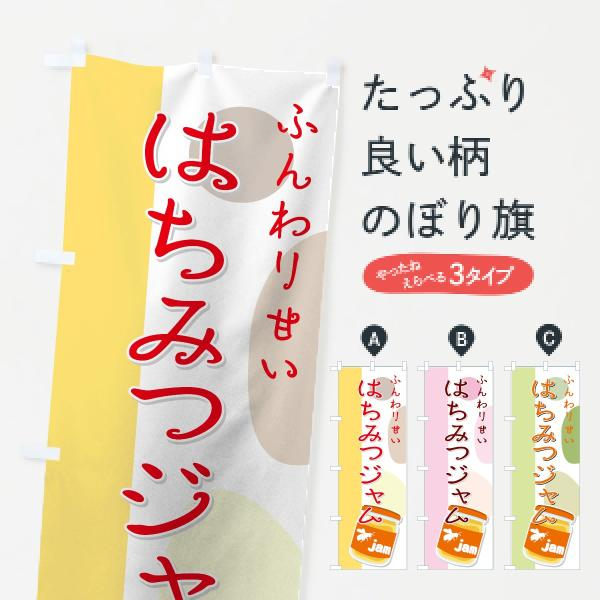 のぼり旗 はちみつジャム|goods-pro