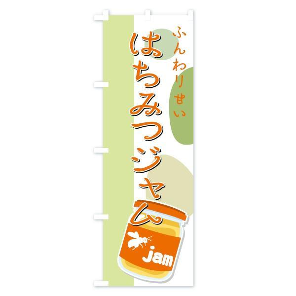 のぼり旗 はちみつジャム|goods-pro|04